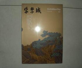 紫禁城 2011年第6期 总第197期 库存书