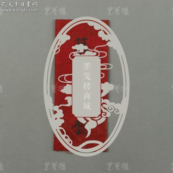 """清内府藏书 红绫纹云凤图案书签 一件(写有""""第一百十一套"""",保存完好,极为罕见!)HXTX310171"""
