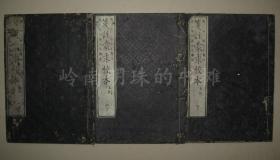 和刻本 《笺注蒙求校本》3册全  日本明治13年精印  附地图