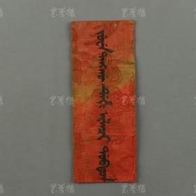 清内府藏书 红绫纹云凤图案书签 一件(写有满文,保存完好,极为罕见!)HXTX306990