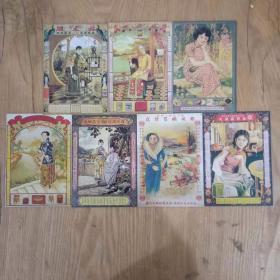 月份牌年画(中国早期海报1910-1940年)  空白明信片7张一组  q121734