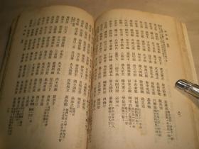 民国:《炳烛编》原装全册