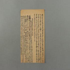 近现代著名教育家、学者、诗人 江瀚毛笔手稿 一页 HXTX307291