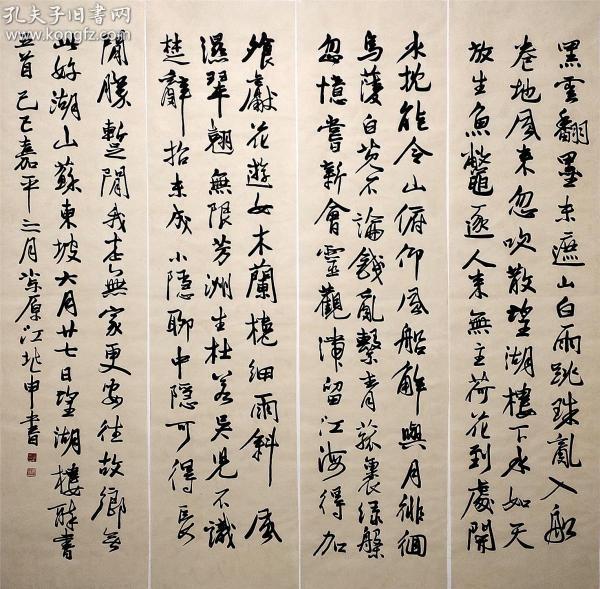 臺北故宮博物院副院長【江兆申】書法 四條屏
