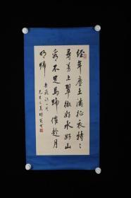 醉翁 己巳年 书法作品录岳飞诗《池州翠微亭》一幅(纸本镜心,约1.4平尺,钤印:醉翁、自得其乐)HXTX307689