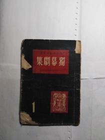 独幕剧集 1    1948年北平学生戏剧团体联合会出版  少封底