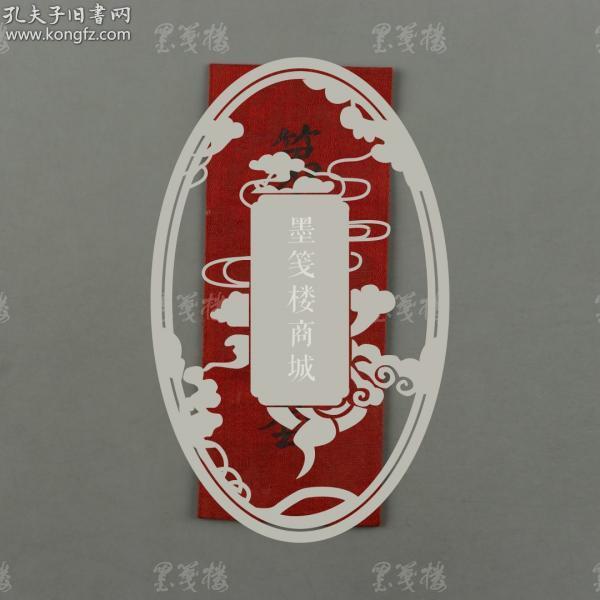 """清内府藏书 红绫纹云凤图案书签 一件(写有""""第六十三套"""",保存完好,极为罕见!)HXTX310168"""