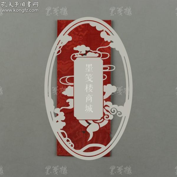 清内府藏书 红绫纹云凤图案书签 一件(写有满文,保存完好,极为罕见!)HXTX310164