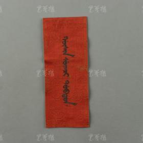 清内府藏书 红绫纹云凤图案书签 一件(写有满文,保存完好,极为罕见!)HXTX310165
