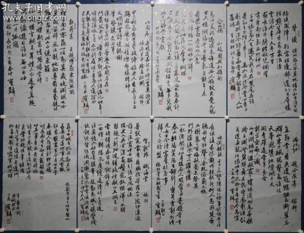 中国著名书法家,沧浪书社社员    曹宝麟    书法手稿8张