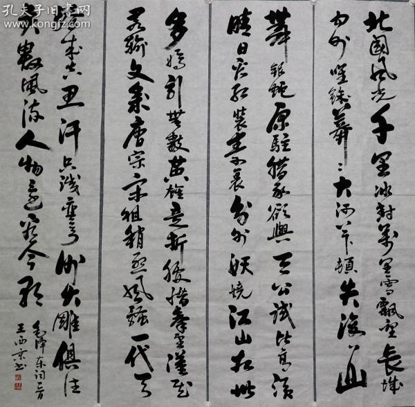 中国美术家协会理事,中国画学会副会长、陕西美术家协会主席。一级美术师【王西京】