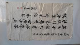 欧阳中石   书法一幅一幅  96*54厘米