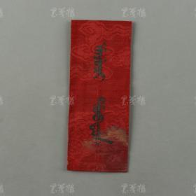 清内府藏书 红绫纹云凤图案书签 一件(写有满文,保存完好,极为罕见!)HXTX306991