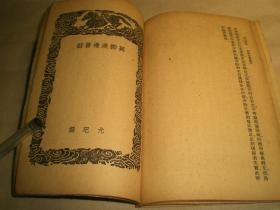 《道山清話》等2种原装全册