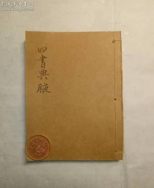《四书典腋》卷十三、十四、十五,清木刻版,巾箱版,七品