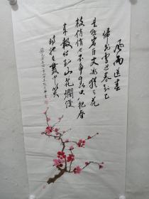 张彦华(中国书法家协会会员)梅花图一幅,并题诗《卜算子.咏梅》一幅  纸本软片    D122317
