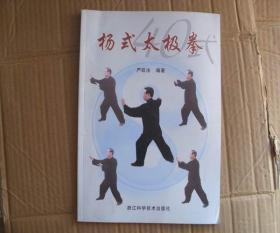 杨式太极拳 库存书