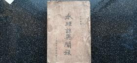35)民国版《水经注异闻录》一厚册
