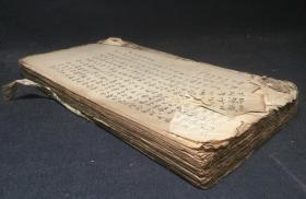 清钞本:【古文写本】毛装一巨厚册,品相如图,小楷精钞。尺寸:24.6X13CM。