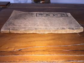 罕见山东历城江锺秀编撰蒙学劝化图画唱本《孔孟图歌》一册2卷完整,铅活字版首拍。版画很多。