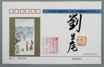 国画大家 刘旦宅 毛笔签名钤印《<当代著名中国书画家专列·上海>作品展暨画集首发式纪念封》一枚(钤印:刘旦宅,1996年上海教育出版社制,仅印3000枚)HXTX311516