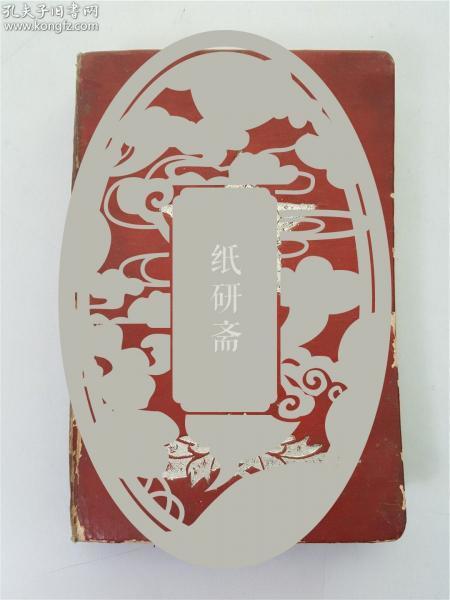 1949年中華全國青年第一次代表大會簽名本 郭蘭英、張瑞芳、葉劍英、雷潔瓊、袁翰青、平杰三、藍公武、張友漁、賀敬之、沙可夫、董必武、馬烽、葉淺予等人