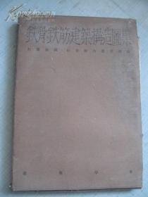 铁骨铁筋建筑构造图集 昭和8年建筑学会版 16开横本