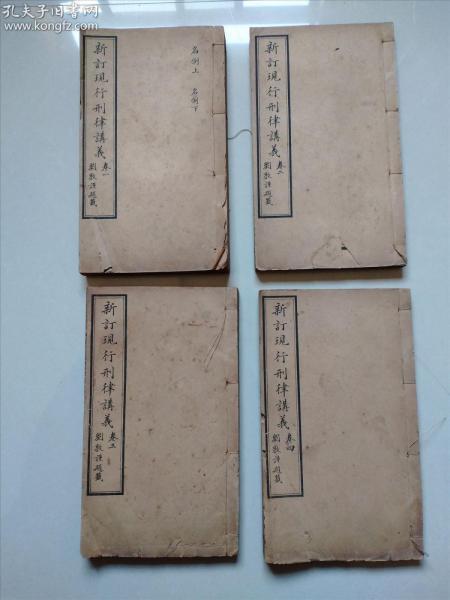 宣统二年法部教材 刑法讲义一套八厚册全。韩城吉同钧编纂,沈家本等多位法部进士作序和后跋。(16开本,厚12厘米)