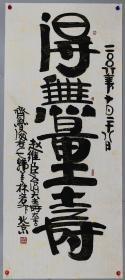 清华大学美术学院教授【韩美林】书法