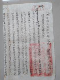 档案原件 : 《托运军品规则。。》 民国36年山西省保安总司令部电令