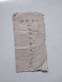 """档案原件:1947年解放区《供 给 通 知》油印本原件,手写""""洪县政府并转交通武工队""""字样。"""