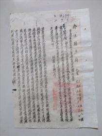 档案原件 :山西省政府代电 《严防共 军潜伏我方破坏武器。。。》 民国36年