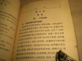 民国:《算数复名数》原装全册