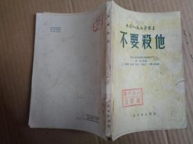 民国平装书《不要杀他》民国38年,1册全,新华书店,品好如图。