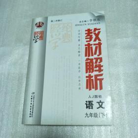 经纶学典·教材解析 语文