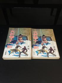 古龙武侠小说,火拼是古龙武侠春秋版的缺本,这套是中原版,源自武侠春秋《火拼萧十一郎》全2册            中原出版社