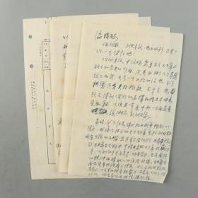 国画大师、原中国美协副主席、第五套人民币毛泽东画像创作者 刘文西 1965年致上海人民美术出版社编辑信札一通三页 附出版社收文处理单一页(提及寄上社方所需毛主席与战士民兵的题材宣传画稿件,并提及其创作的毛主席在抗战时期延安生活的画幅三张等事)HXTX307894