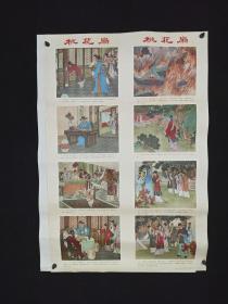1980年 人民美术出版社出版 任率英作《桃花扇》张贴画一组二张 HXTX307839