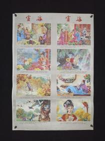 1984年 浙江人民美术出版社一版一印  曾成金作《宦娘》张贴画一组二张 HXTX307845