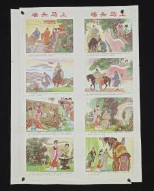 1987年 辽宁美术出版社一版一印 彦春 章可作《墙头马上》张贴画一组二张 HXTX307838