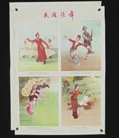 建国后 佚名《民族歌舞》张贴画一组二张 HXTX307840