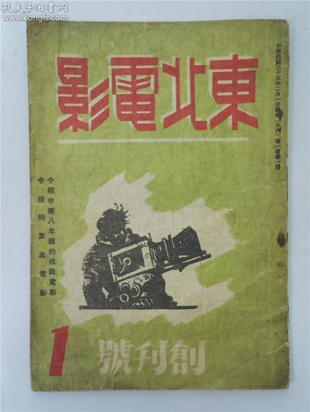 民國 東北電影  創刊號  0103A41