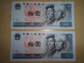 【第四套人民币,拾元】2张合卖。一张平整,一张有折痕