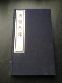 稀见鉴赏类古籍 据1914年西泠印社木活字本 墨印本《蕉窗九录》一函两册全 大开本
