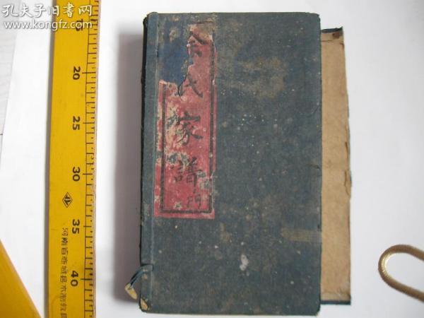 線裝書----徐氏家譜----東海氏族譜---一函4冊全-大開--包郵
