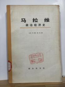 P6807  马拉维·政治经济史·大字版·
