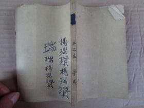 线装书《诗韵集成》清,1厚册(卷3----4),品相保持完好如图。
