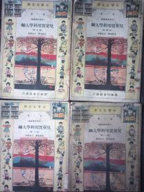 商务印书馆 1934年初版 胡悫风译 小学生文库第一集自然科学总类类之《儿童实用科学大纲》(1,3-5) 32开平装四册 HXTX312427
