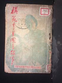 红色文献 中国新民主主义青年团东北筹委会宣传部编《模范青年团员故事》 32开平装一册 HXTX312434