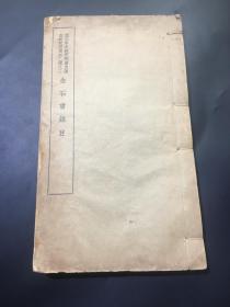 民国二十五年(1936)商务印书馆 线装精印本《金石书录目》一厚册全 碑帖鉴赏重要工具书